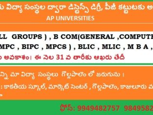 Distance Education – Open 10th, Inter one Sitting, U.G & P.G Courses From Acharya Nagarjuna University