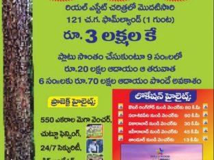 550 Acers Of Farm Land Mega Venture at Tandoor, Hyderabad