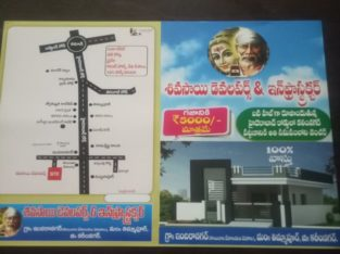 Open Plots For Sale at Indhiranagar, Nusthulapur.