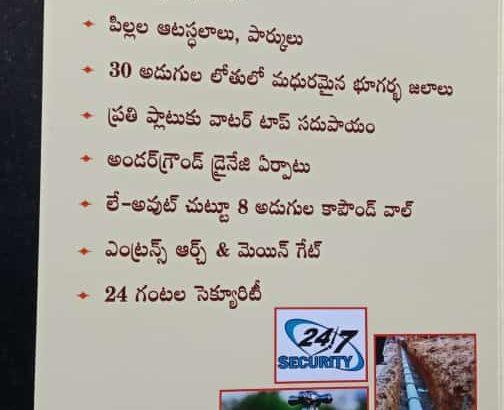 Open Plots For Sale at Sricity Prime, Kankipadu, Vijayawada.