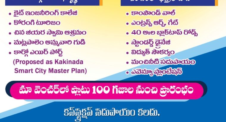 2BHK Independent Houses For Sale at Chollangi Near KAKINADA Smart City @ Yanam Road