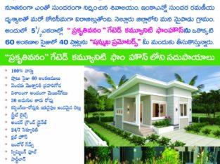 Farm House Plots For Sale at Nellore,Mypadu Beach.