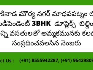 Independent Duplex House For Sale at Madavapatnam, Kakinada